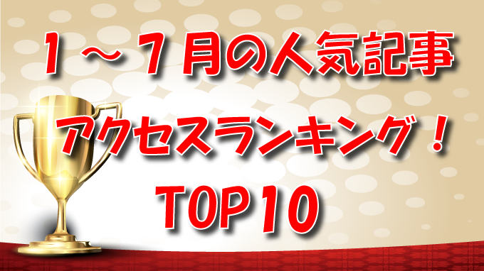 180827-LP-TOP10.png