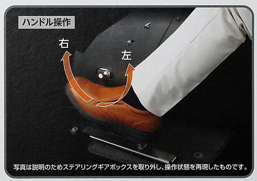 ホンダ フランツ・システムのステアリングペダル