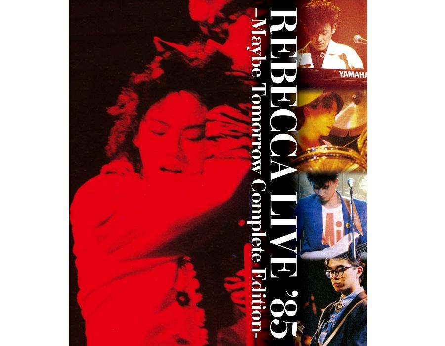 レベッカ「REBECCA LIVE'85 -Maybe Tomorrow Complete Edition-」