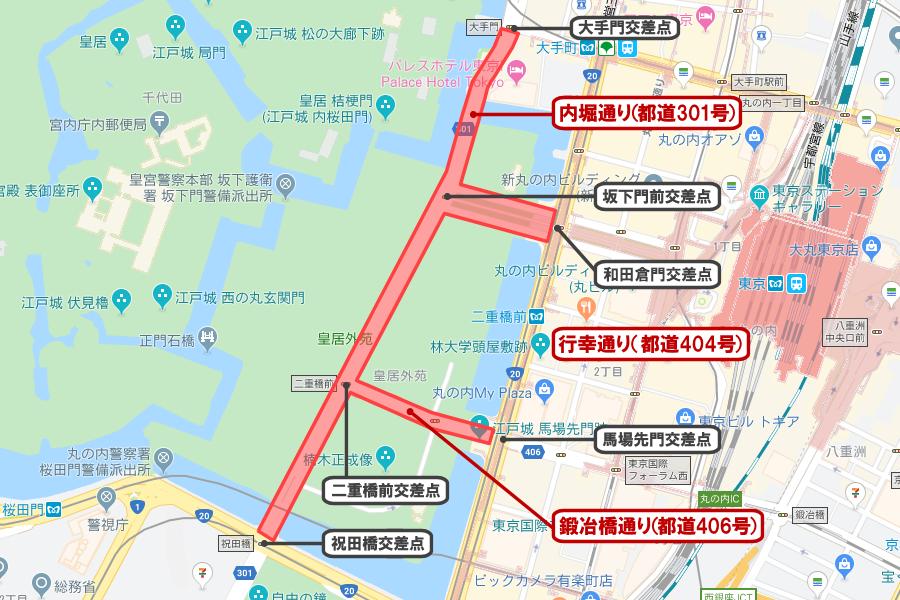 11月9日(土)「国民祭典」のための通行止め区間。