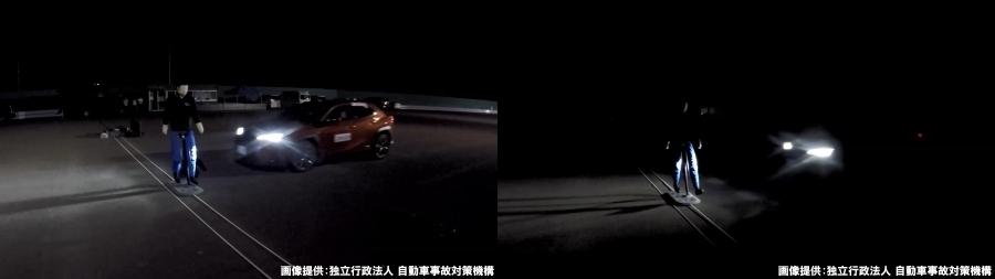 夜間における衝突被害軽減ブレーキの評価試験の比較。左が街灯ありで、右が街灯なし。