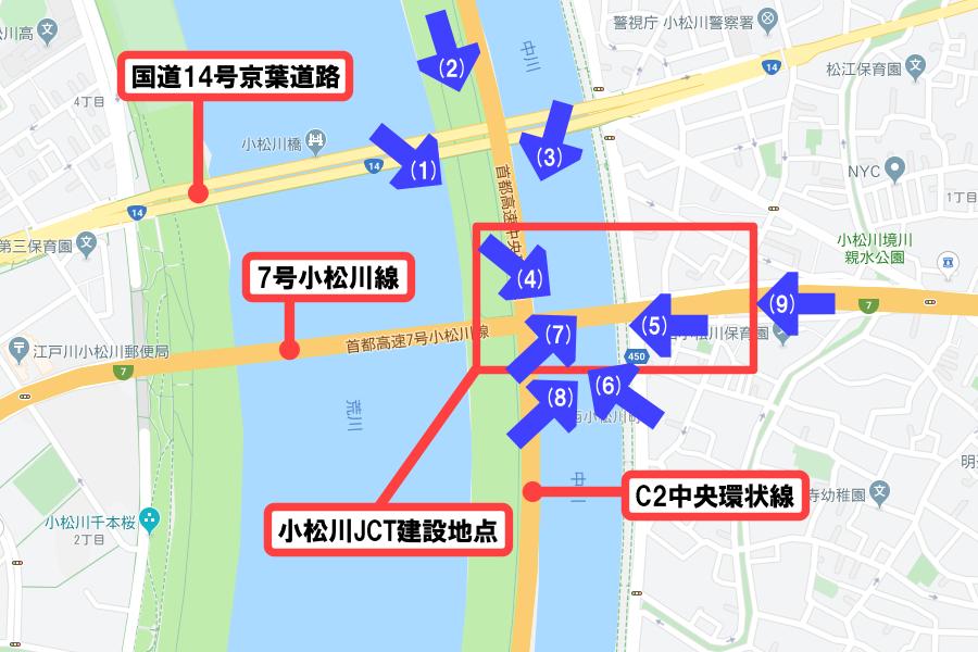 今回の記事で掲載した首都高・小松川JCTの撮影ポイント。