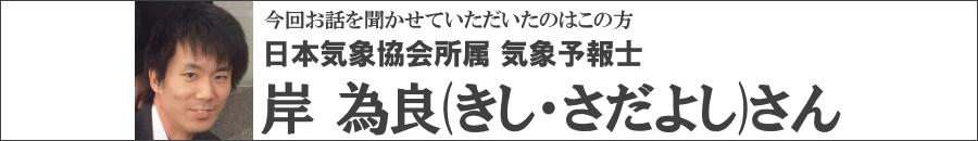 日本気象協会 気象予報士 岸為良さん。