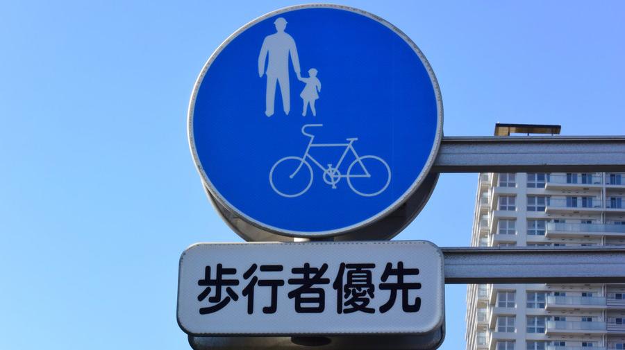 歩行者優先の運転を心がけよう。