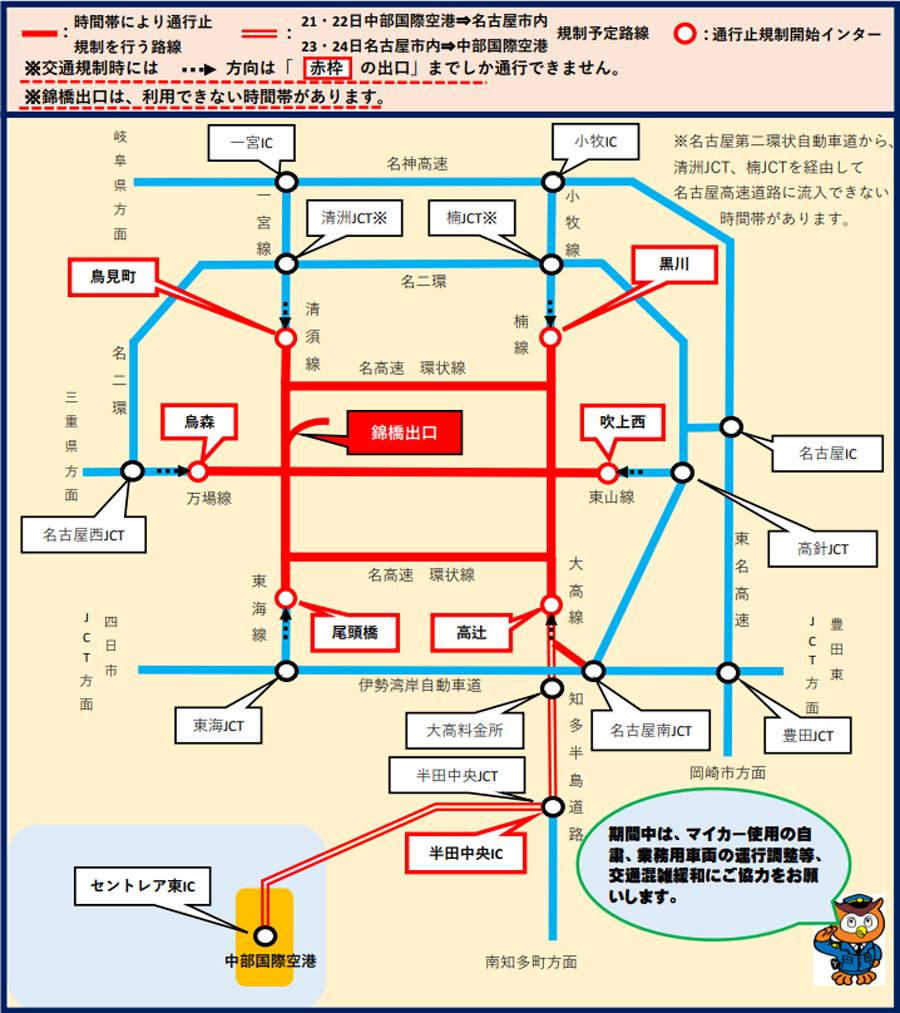G20愛知・名古屋外務大臣会合|交通規制まとめ|名古屋高速の規制区間