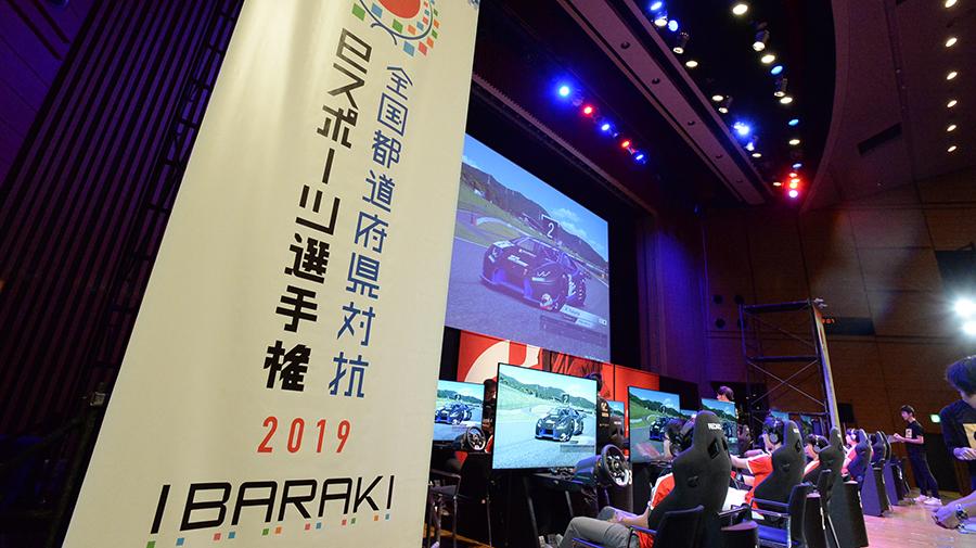 今年の国体は茨城で開催された。
