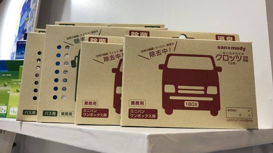 HOSPEX Japan 2019:「クロッツ」は二酸化塩素で車内を除菌してくれる。効果は約60日間。