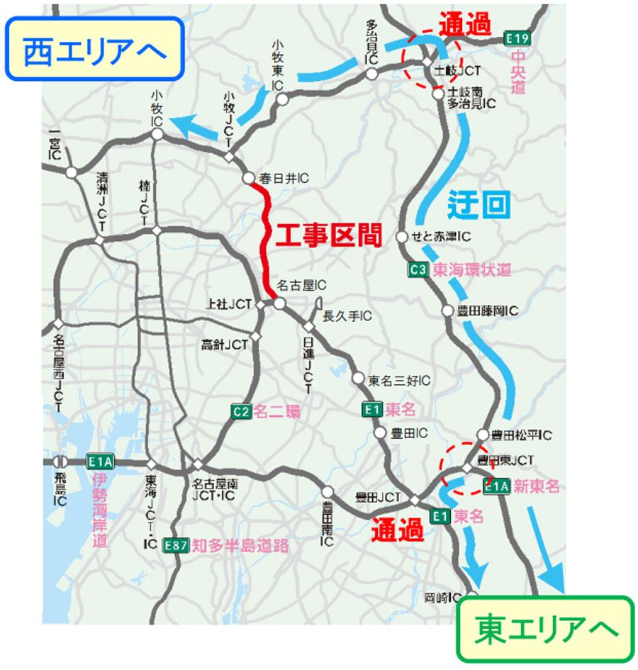東名高速|名古屋IC~春日井IC|対面通行規制|迂回ルート|迂回ありがとうキャンペーン