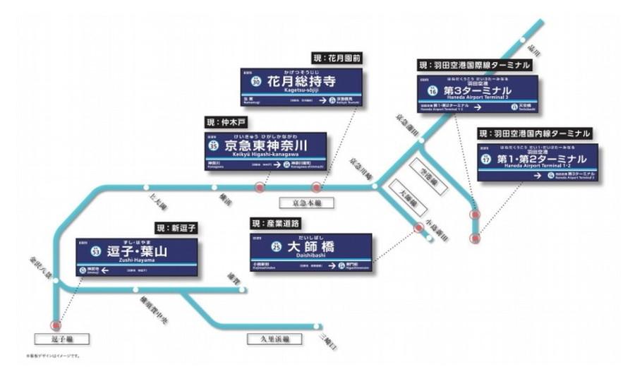 2020年3月14日、京急線6駅の駅名が変更される。