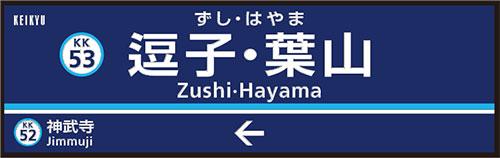 新逗子駅は「逗子・葉山駅」へ変更になる。