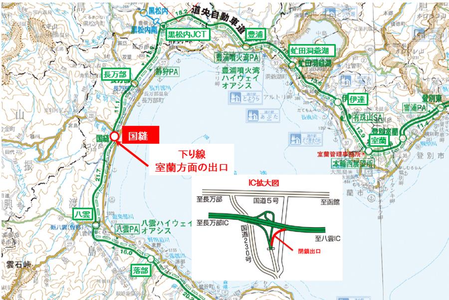 12月20日22時~25時まで国縫IC下り線で緊急夜間出口閉鎖が実施される。