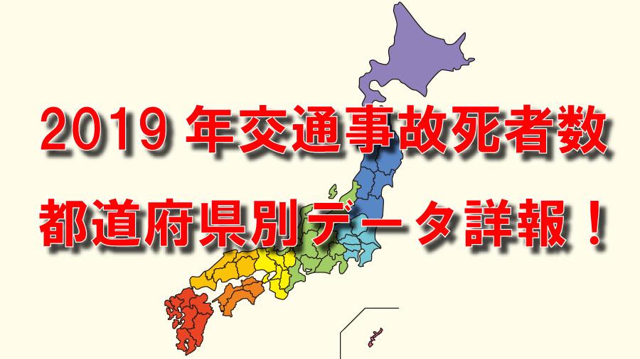 2019年交通事故死者数|都道府県別|死亡事故|トップイメージ