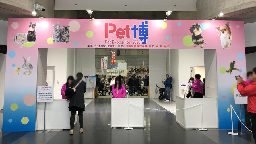 2020年1月11日~13日まで横浜パシフィコで開催された『Pet博2020横浜』。