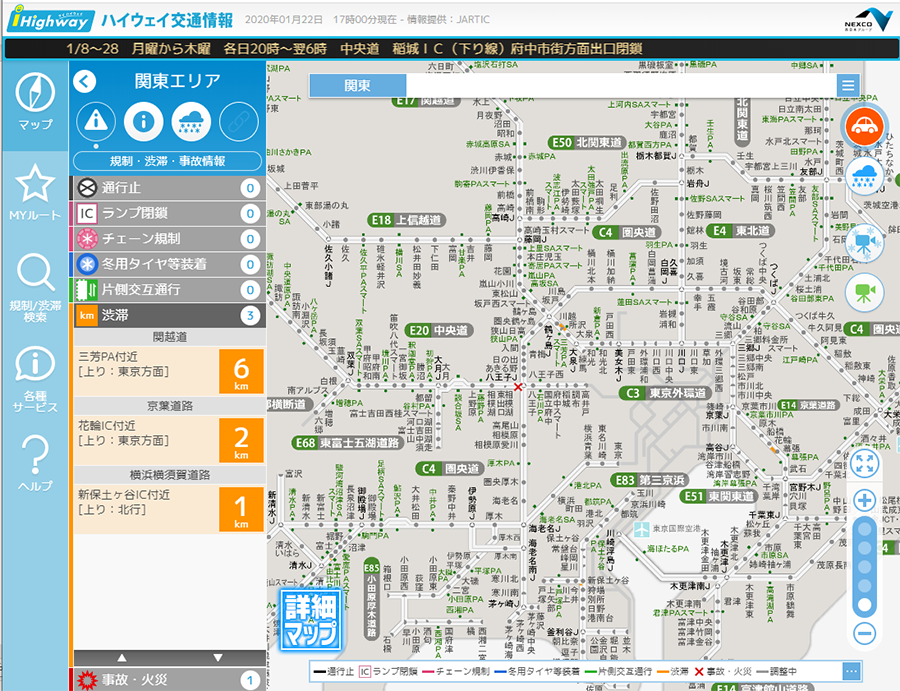 i Haighwayハイウェイ交通情報の画面