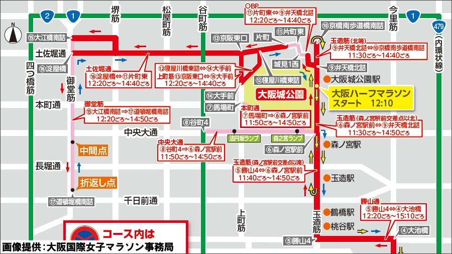 1月26日(日)は大阪市内で第39回大阪国際女子マラソンによる通行止めに注意。