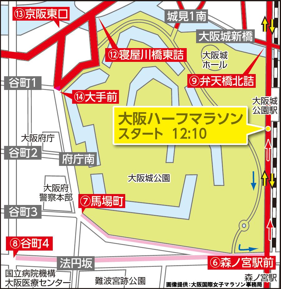画像2。1月26日(日)開催の第39回大阪国際女子マラソンのコースレイアウト・大阪城公園周辺拡大図。