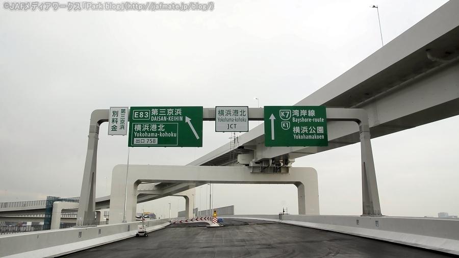画像2。首都高・神奈川7号横浜北西線(上り)の横浜港北JCT。