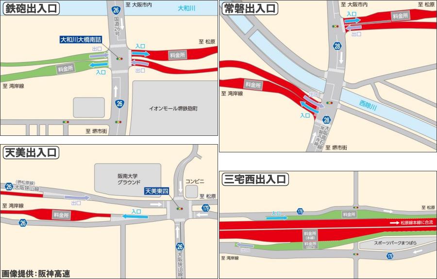 画像6。3月29日に開通する阪神高速・6号大和川線の出入口(三宅西出入口は開通済み)。