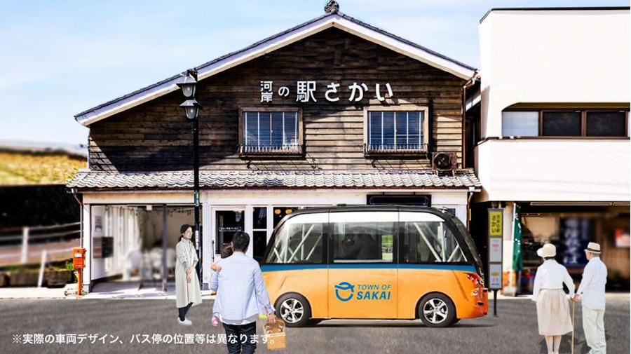 自動運転バス|自律走行|茨城県境町|実用化|NAVYA ARMA|河岸の駅さかいのバス停イメージ
