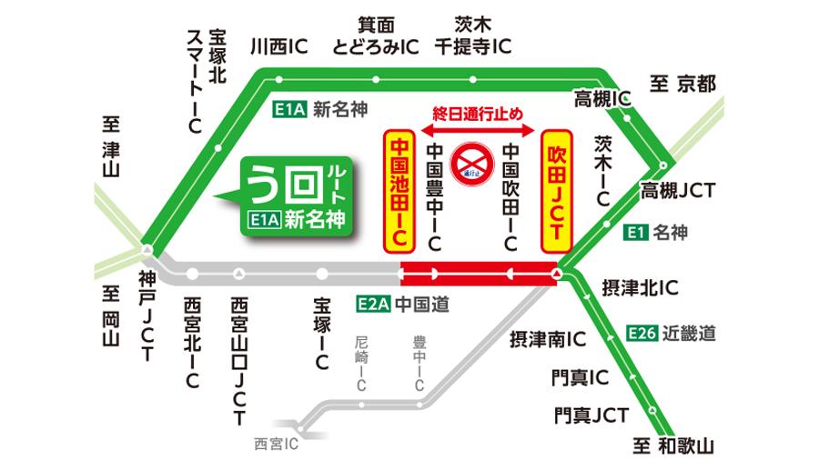 中国自動車道|吹田JCT~中国池田IC|通行止め|工事|工事区間