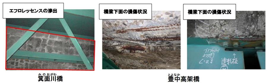 中国自動車道|吹田JCT~中国池田IC|通行止め|工事|橋りょうの損傷個所