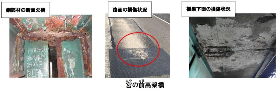 中国自動車道|吹田JCT~中国池田IC|通行止め|工事|橋りょうの損傷個所(宮の前高架橋)
