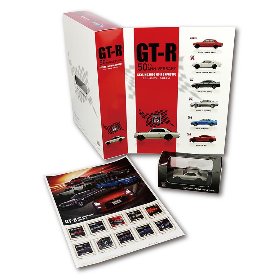 GT-R誕生50周年記念ミニカー付きフレーム切手セット