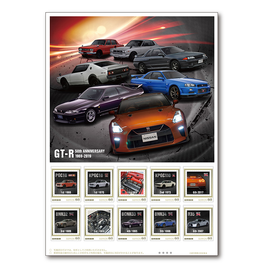 GT-R誕生50周年記念フレーム切手