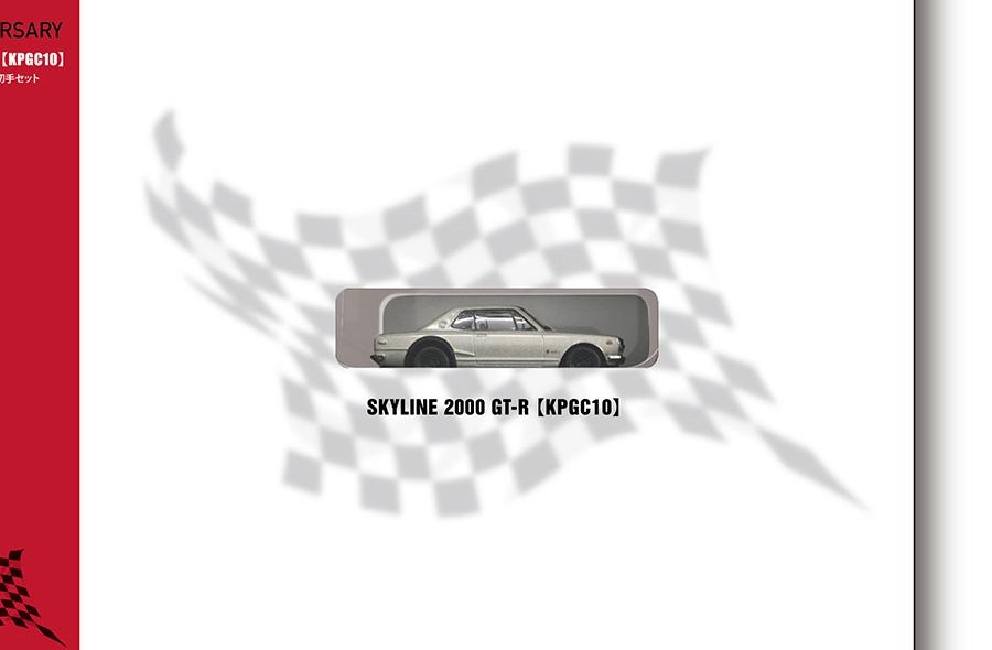 GT-R誕生50周年記念ミニカー付きフレーム切手セットの特製ボックス