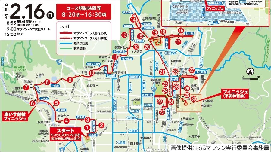 京都マラソン2020のコース図。2月16日(日)は京都市内で通行止めなど交通規制あり。