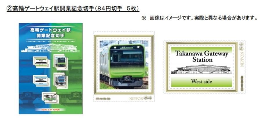 高輪ゲートウェイ駅開業記念商品:開業記念切手デザインイメージ。