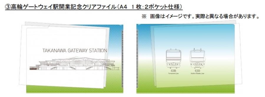 高輪ゲートウェイ駅開業記念商品:開業記念クリアファイル デザインイメージ。