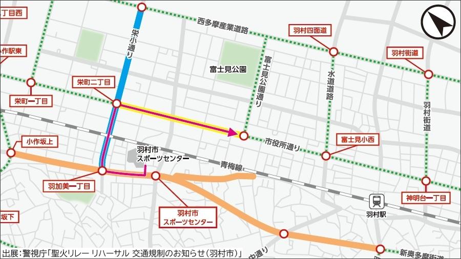 画像1。2月15日(土)に羽村市で実施される聖火リレーのリハーサルのルートマップ。通行規制も行われる。