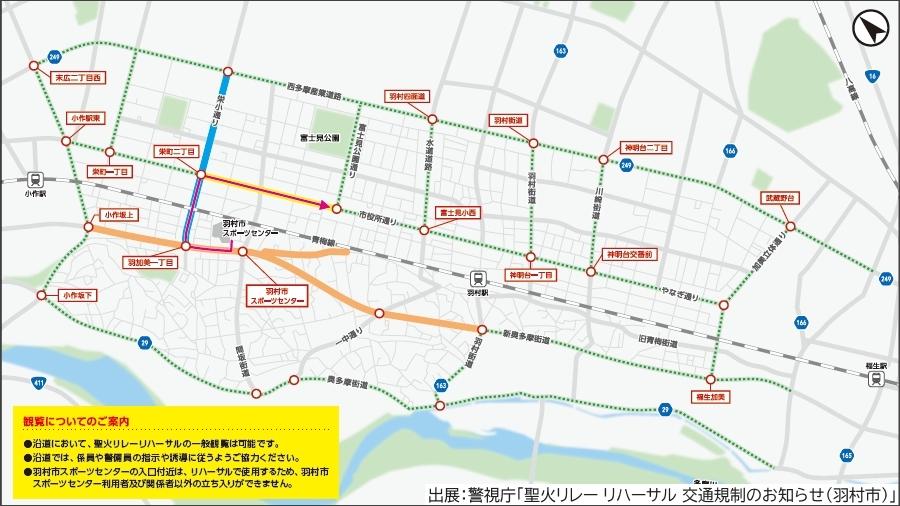 画像2。聖火リレーのリハーサルが実施される羽村市のルートおよび通行規制の広域マップ。