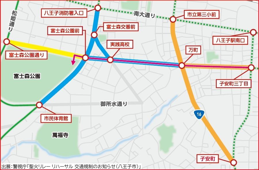 画像3。八王子市における聖火リレーリハーサルの走行ルートおよび通行規制マップ。