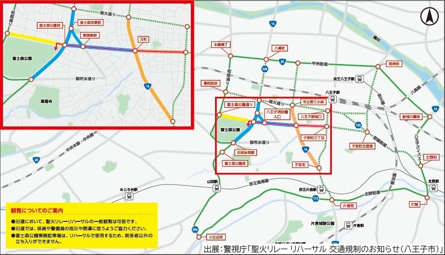 画像4。聖火リレーのリハーサルを実施する八王子市のルートと通行規制マップの広域図。