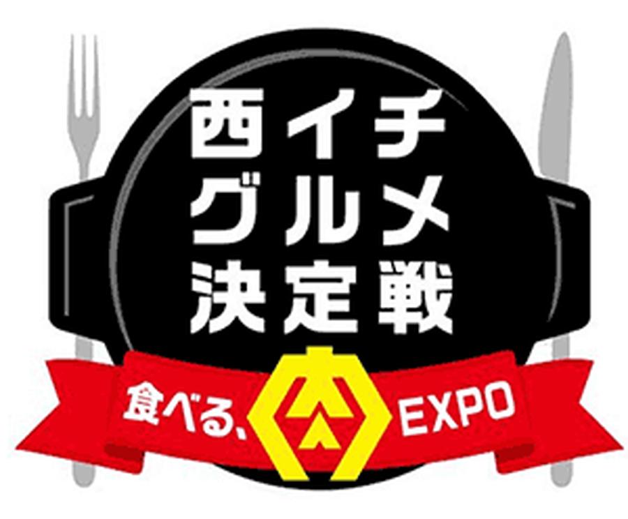 2020年2月4日、西日本SA・PAのNo.1肉グルメが決定した。