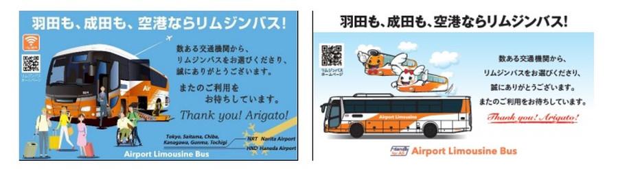 東京空港交通:リムジンバス利用者にマスク10,000枚を先着順で配布する。
