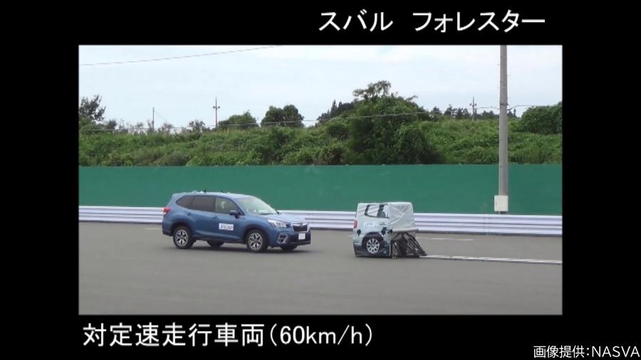 画像1。JNCAPの予防安全性能評価における、衝突被害軽減ブレーキ試験の様子。