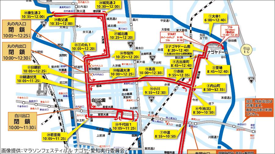 3月8日(日)に名古屋市内で実施される、「名古屋ウィメンズマラソン2020」。市内各所で通行規制が実施される。