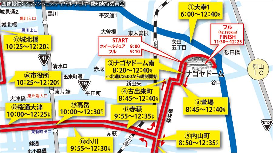 画像2。3月8日(日)に開催される、「名古屋ウィメンズマラソン2020」のコース拡大図。東区から千種区にかけて。