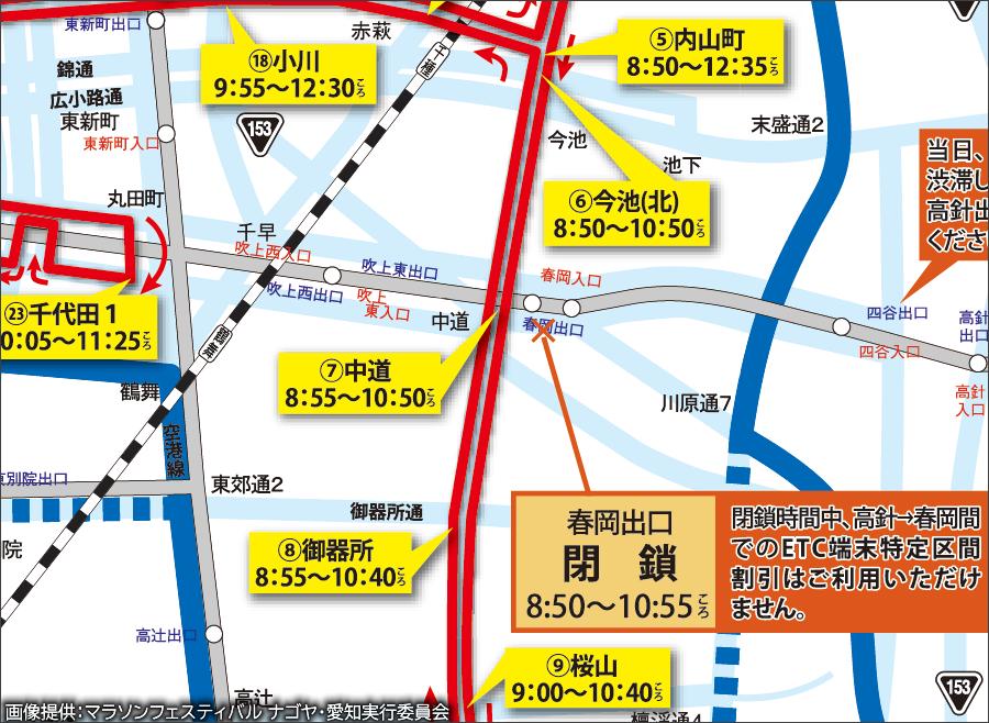 画像3。3月8日(日)に開催される、「名古屋ウィメンズマラソン2020」のコース拡大図。千種区から昭和区にかけて。