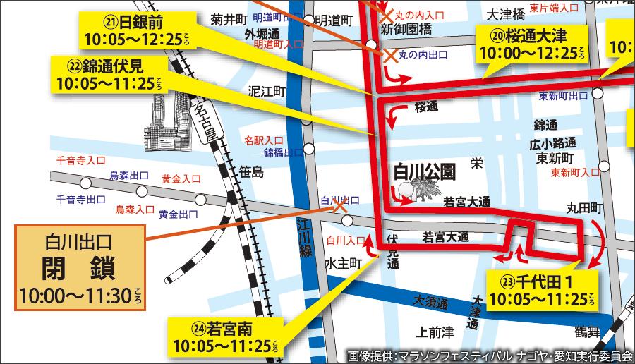 画像5。3月8日(日)に開催される、「名古屋ウィメンズマラソン2020」のコース拡大図。東区から中区にかけて。
