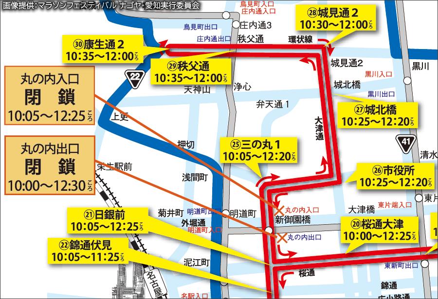 画像6。3月8日(日)に開催される、「名古屋ウィメンズマラソン2020」のコース拡大図。中区から北区、そして西区へかけて。