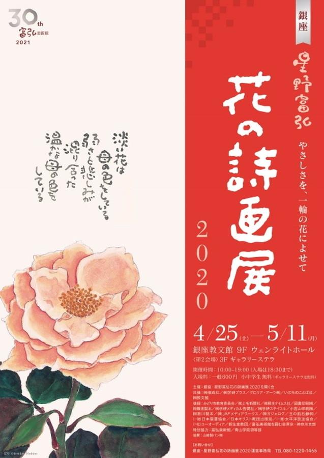星野富弘氏「花の詩画展2020」は、2020年4月25日(土)~5月11日(月)まで開催される。