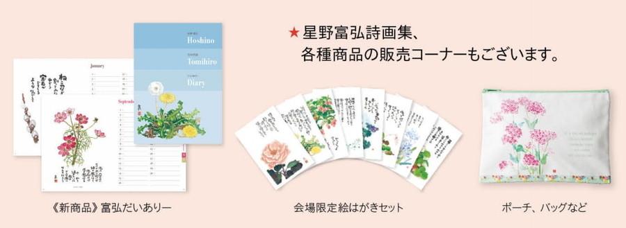 星野富弘「花の詩画展2020」:特設コーナーでは、詩画集や各種商品の販売もされる。