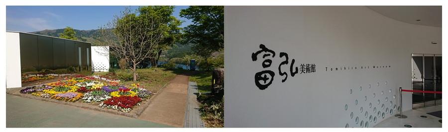 富弘美術館(群馬県みどり市):【左】外観、【右】エントランス