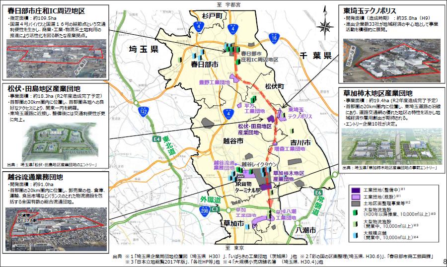 画像3。埼玉県東部地区は開発が進む。その発展を支えるための道路として、国道4号「東埼玉道路」の延伸や自動車専用部の建設が進む。