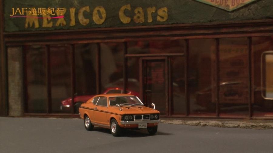 画像1。ジオラマ作家の杉山武司氏によるクルマのショールーム。ミニカーは、ノレブ製1/43三菱「ギャランGTO」1970年式。