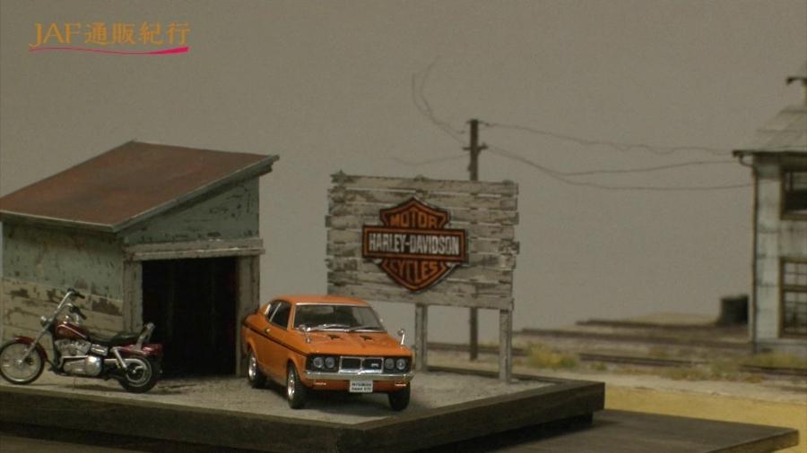 画像2。JAF通販紀行が公開中の「〈ノレブ〉1/43スケール懐かしの名車シリーズ」プロモ動画「ギャランGTO」編後半のジオラマは、バイク用車庫の小屋。